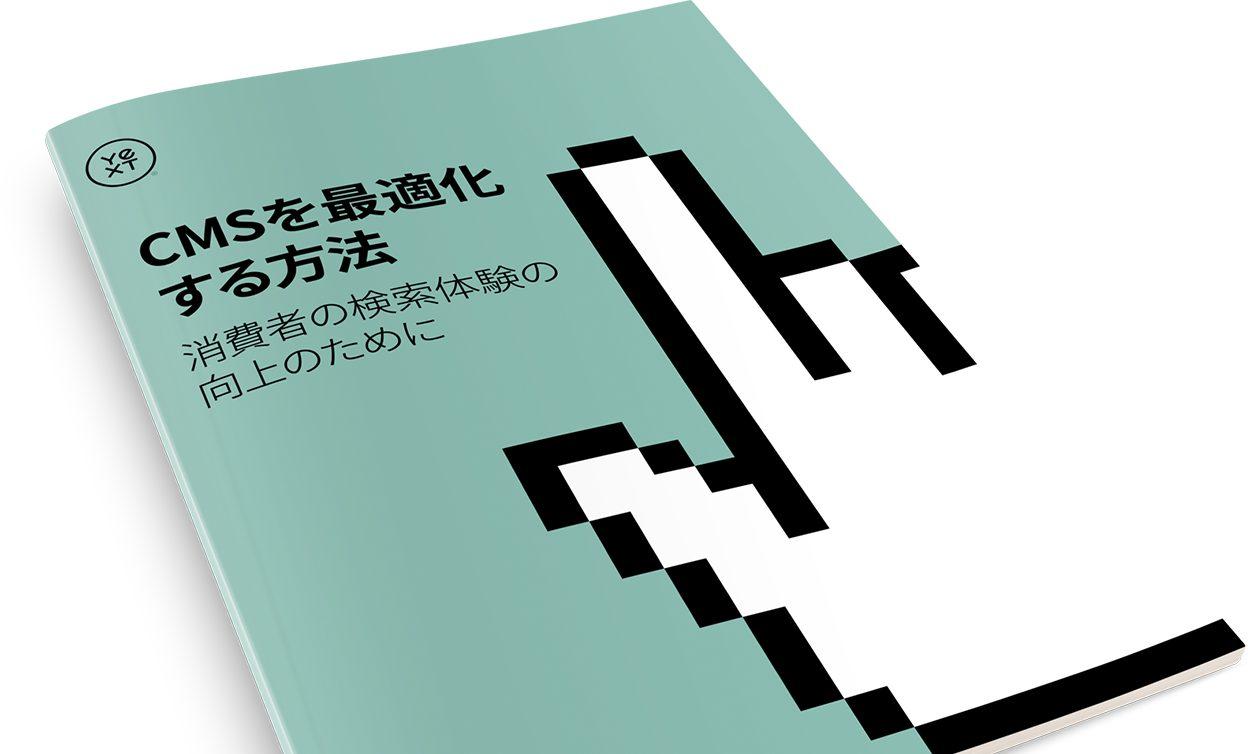 JP-ja_CMS-WP-LP-Header