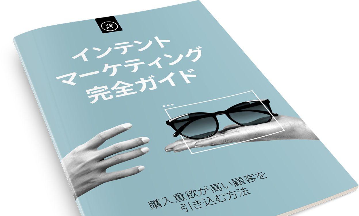 JP-jp_GuideToIntentMarketing-WebImages-LP-Header