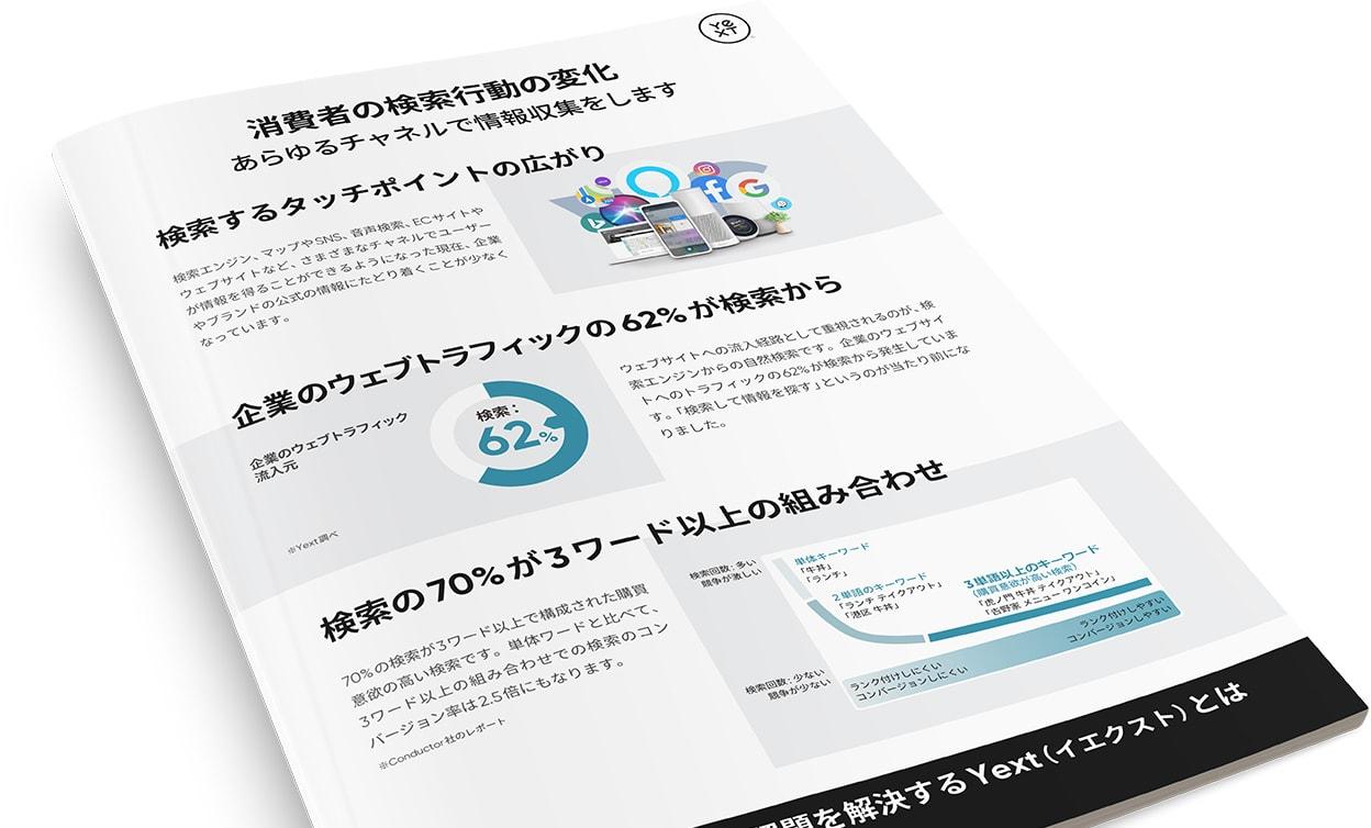 JP_ProductGuide-WebImages-LP-Header