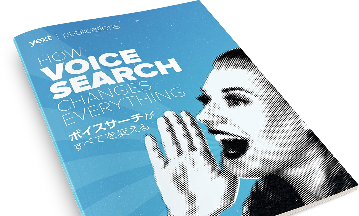 resources-publications-header-VoiceSearch-JP-ja